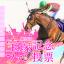 【宝塚記念 2018】ファン投票|二冠馬アーモンドアイに、実は恐かったエポカドーロ(笑)