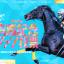 【有馬記念2018】ファン投票最終結果!平成最後の有馬記念当日は何と天皇誕生日!!